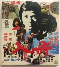 HOT BLOOD HK VCD, RARE, cult, Action, Martial Arts, Kung Fu, Shaw Bros, OOP