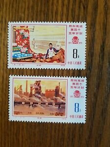 China PRC Scott 1258, 1259. J.8. MNH. Cat. Value $24.00