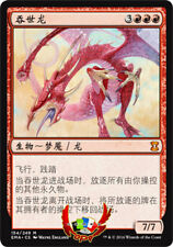 MTG ETERNAL MASTERS CHINESE WORLDGORGER DRAGON X1 MINT CARD