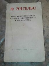RARE Very Old Communist Cold War Fridrich Engels BOOK