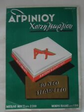 Greece ,Greek Kapernaros-Xatzigeorgiou cigarettes double carton sign poster