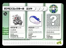 PROMO POKEMON JAPANESE GAME BOY ADVANCE (WAILORD AGGRON)