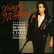 George Dalaras - Mi Milas Kindynevei I Ellas / Greek Music CD