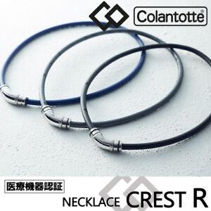 Colantotte Magnetic Necklace Crest R Size L Black x Black Limited Color Japan