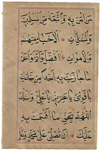 BEAUTIFUL ISLAMIC MANUSCRIPT LEAF DALAYEL KHAYRAT: d3F