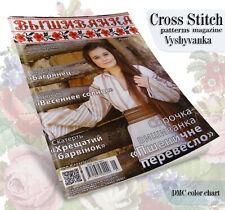 Cross stitch Pattern Drawn thread Embroidery Ukrainian magazine Vyshyvanka 116 v