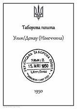 UKRAINE CAMP POST ULM/DONAU GERMANY (TABOROVA) STAMP  ALBUM PAGES 1950