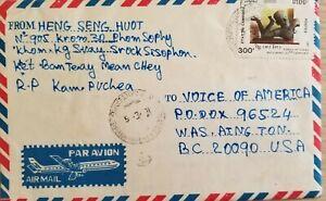 O) 1991 CAMBODIA, ART, TORSO OF VISHNU, RECLINING, AIRMAIL CIRCULATE TO USA