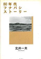80's Funabashi Story - Japanese Kazuo Kitai Photo Bk