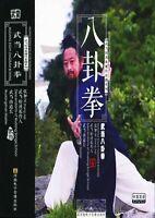 Wudang Songxi Style Secret Wushu routines - Diagram Boxing by Zhang Jiali DVD