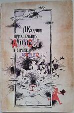 Vintage Russian Book Lewis Carroll Alice in Wonderland old Children Kid Ivanchev
