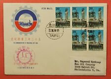 DR WHO 1964 TAIWAN CHINA FDC INDUSTRIAL DAY  181197