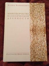 2007 Elena Rabinovich Mythmaking Of Classical Antiquity In Russian