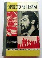 1973 Ernesto Che Guevara Эрнесто Че Гевара Russian USSR Soviet Illustrated Book