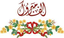 Wandtattoo bunt ME297 kaligraphy arabischen Buchstaben 80 x 48 cm
