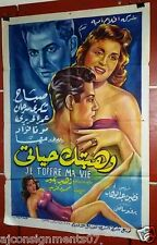 I Gave My Life to You Sabah وهبتك حياتي، صباح Egyptian Arabic Movie Poster 50s