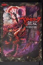 JAPAN Berserk and the Band of the Hawk The Complete Guide Book