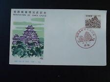 renovation of Himeji castle 1963 FDC Japan 75870