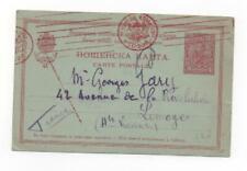 1916 POW, Bulgaria to France - censor, postal stationery