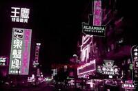 Slide Photo Hong Kong Nathan RD Kowloon Night Street Scene Neon Signs 1960's
