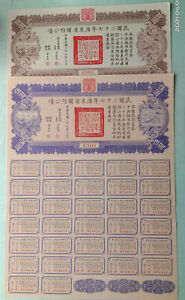 CHINA 1938 KWANGTUNG DEFENSE  LOAN 2 Type BOND With  All Coupons