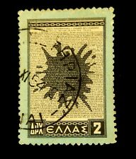 Greece - 1954  Proposed Union with Cyprus - Used