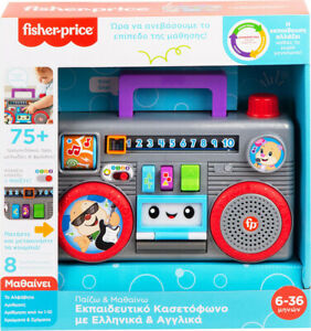 Fisher-Price Laugh Learn Linkimals Toddler Speaks Greek !!ABSOLUTELY GENUINE!!