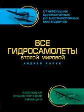 All seaplanes of the Second World War hardcover book. Color encyclopedia
