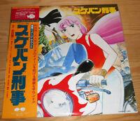 Various Sukeban Deka Canyon C25G0151 LP Japan OBI INSERT