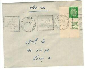 Israel 1949 l Doar Ivri  3 mil Corner Tab Cover