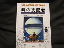 Les Maitres du temps Making Book & Anime Comic analytics art book