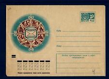 RUSSIA-UNIONE SOVIETICA - 1971 - Int. Post. - Vari mezzi per la consegna della p
