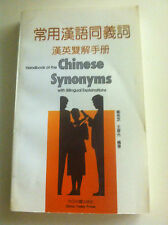 Handbook of the Chinese Synonyms with Bilingual Explanations  STORE#3204