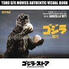 GODZILLA STORE TOHO SFX MOVIES AUTHENTIC VISUAL BOOK VOL.67 GODZILLA 1971