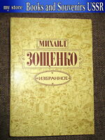 1983 Book USSR Russian classics Mikhail Zoshchenko collection of works (lot 918)