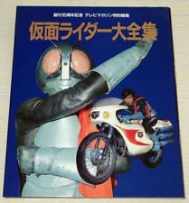 Kamen Rider Daizenshu Book Masked V3 Amazon X Stronger Super-1 ZX