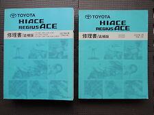 JDM TOYOTA HIACE / REGIUSACE H200/210/220 Service Shop Repair Manual Supplements