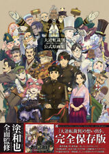 Ace Attorney Dai Gyakuten Saiban Official Art Works Japan 3DS Game Book DHL/EMS