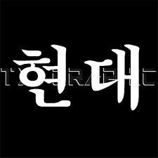 HYUNDAI IN KOREAN VINYL DECAL STICKER CALCOMANIA MADE IN KOREA KDM  SONATA
