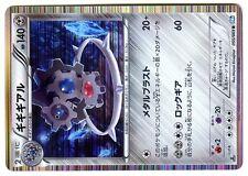 POKEMON JAPONAISE HOLO N° 055/069 BW4 1ed KLINKLANG 140 HP