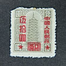 Chinese Stamp with 50 overprint, circa 1951