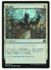 MTG Japanese Foil Swords to Plowshares Iconic Masters NM