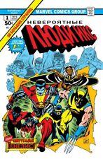 Russian Marvel Comic Book Incredible X-Men. Rare!