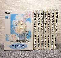 Chobits Vol.1-8 Complete Set Japanese Comics Manga