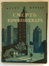 """ARTHUR MILLER """" Death of a Salesman"""" First Russian Edition. 1956 EXTREMELY RARE"""