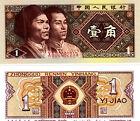 L080 BILLETE DE CHINA 1 YI JIAO 1980. SIN CIRCULAR.