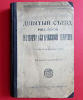 1920 Soviet Book 9th Congress of Russian Communist Party Lenin Trotsky Bukharin