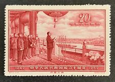 1959 P.R.China, 10th Annivers. Of Proclaimed China In Opening Ceremony, MH,#456.