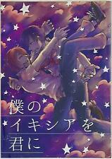 New listing Doujinshi To you the mustard rice (sakura - mochi) my Ixia (Yowamushi Pedal ...