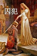 The Prisoner of Zenda (Chinese Edition) by Anthony Hope (2016, Paperback)